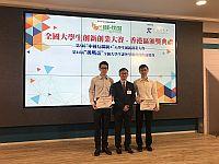 香港創新及科技局鍾偉強副局長頒發証書予中大團隊