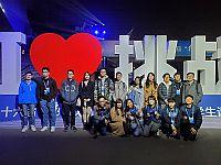 第十六屆「挑戰杯」全國大學生課外學術科技作品競賽於北京航空航天大學舉行