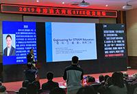 黃錦輝教授以「理、科、工、藝、數」教育工程為題發表報告