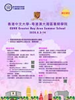 CUHK Greater Bay Area Summer School