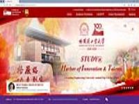 """哈爾濱工業大學線上國際暑期學校 """"發現中國2020"""" 現正接受報名"""