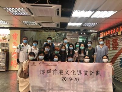 博群香港文化導賞計劃:年度總結