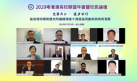 Major guests speak at the online Annual Meeting of Guangdong-Hong Kong-Macau University Alliance