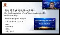 中大副校長潘偉賢教授於會議上發表報告