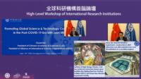中國科學院院長及一帶一路國際科學組織聯盟主席的白春禮教授在會上發表主旨報告
