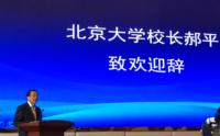 北京大學校長郝平教授致歡迎辭