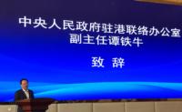 中央人民政府駐香港特別行政區聯絡辦公室副主任譚鐵牛致辭