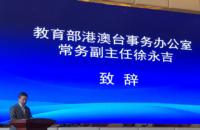 國家教育部港澳台事務辦公室常務副主任徐永吉致辭