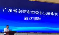 廣東省東莞市委書記梁維東致歡迎辭
