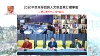 中大協理副校長王淑英教授(右上)代表中大出席2020中英高等教育人文聯盟執行理事會