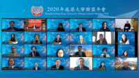 嘉賓參與2020年滬港大學聯盟年會暨行政人員工作坊的合照