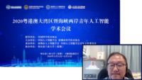中大黃錦輝教授於2020粵港澳大灣區暨海峽兩岸青年人工智能學術會議中發表報告