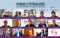 中大鄧思穎教授與講者們為書院發表演講