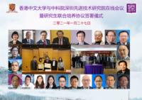 香港中文大學與中國科學院深圳先進技術研究院舉行研究生聯合培養協議簽署儀式