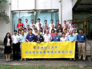 """Group photo of the participants of the """"Mainland Postgraduate Students Summer Placement Programme"""" with their supervisors at CUHK"""