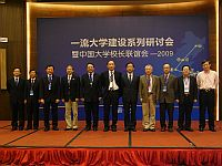 中國大學校長聯誼會2009年會合照