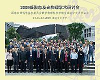 中大與國家自然科學基金會數學物理科學部舉辦「2009 凝聚態及光物理學術研討會」