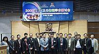 12月14日,「2009 凝聚態及光物理學術研討會」於中大舉行研討會開幕式