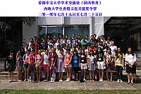 Group photo of the CUHK Summer Cultural Interflow Programme for Mainland Students