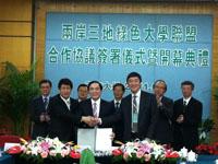 兩岸三地綠色大學聯盟成立典禮於2011年6月1日在南京大學中央大學舉行