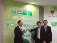 兩岸三地綠色大學聯盟成立典禮於2011年5月30日在台灣中央大學舉行