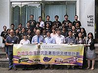 中大「內地及台灣研究生暑期研究體驗計劃」2011歡送會