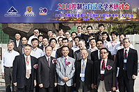 與國家自然科學基金會合辦「2011自動化與控制學術研討會學術研討會」