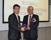 鍾志杰教授(左)向姜文漢教授(右)致送紀念品