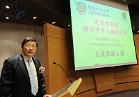 王巍教授在「學者講座系列」發表演講