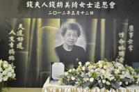 In Memory of Mrs. Ch'ien Hu Mei-chi