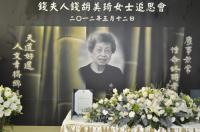 In Memory of Mrs. Ch'ien Hu Mei-chi