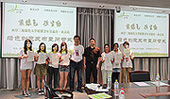 2nd Cross-Strait Green Summer Camp