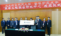 中大副校长徐扬生教授(左四) 将墨宝赠送给北京航空航天大学,庆贺北航创校六十周年