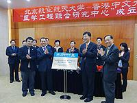 「香港中文大学-北京航空航天大学医学工程联合研究中心」揭牌仪式