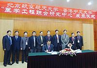 「香港中文大学-北京航空航天大学医学工程联合研究中心」签署仪式