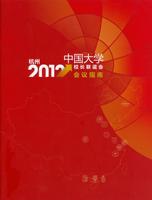 2012中國大學校長聯誼會會議指南