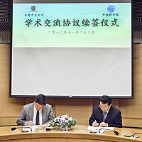 Delegation from Chinese Academy of Sciences: Prof. Bai Chunli (right), President of CAS and Joseph Sung (left), Vice-Chancellor of CUHK renew the MOU between the two parties