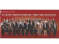 Prof. Chan Wai-Yee (middle row, 5th from right) and Prof. Wan Chao (back row, 3rd from right) attended the 3rd Annual Conference on Chinese Stem Cell Research and the 5th Guangzhou International Conference on Stem Cell and Regenerative Medicine