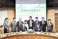 中大副校長霍泰輝教授(前排左)與社科院副院長李揚教授(前排右)簽署合作協議,進一步加強研究合作和學術交流