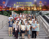 Summer Visit Programme of Fudan University Students: Opening Ceremony