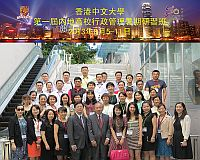 Prof. Hau Kit-tai (6th from left, front row), Pro-Vice-Chancellor and Prof. Gordon Cheung (5th from left, front row), Associate-Pro-Vice-Chancellor of CUHK attends the opening ceremony of the Summer Institute for Mainland Higher Education Executives
