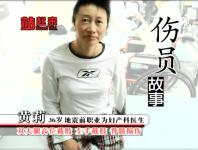 Huang Li helped the disabled live with autonomy, to provide the physically-impaired job seekers with a platform for job matching and business venture.
