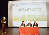 綠色大學聯盟「綠色校園研討會」於2014年5月12至14日在台灣中央大學舉行