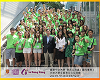 Opening Ceremony of CUHK Summer Cultural Interflow Programme for Mainland Students 2014