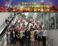 The Opening Ceremony of the 2nd Summer Institute for Mainland Higher Education Executives