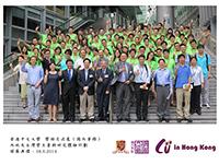 內地及台灣學生暑期研究體驗計劃-開幕典禮(香港中文大學麥楚婷同學攝)