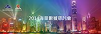 2014 Academic Symposium on Big Data