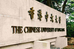 """Do you know why CUHK is named """"The Chinese University of Hong Kong"""" and not just """"Chinese University of Hong Kong""""?"""