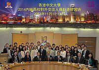 第七屆內地高校對外交流人員赴港研習班開幕式