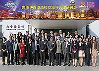 中國高等教育學會引進國外智力工作分會交流會